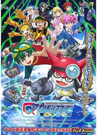 аниме Вселенная дигимонов: Апплимонстры (Digimon Universe: Digimon Universe: Appli Monsters) 09.09.16