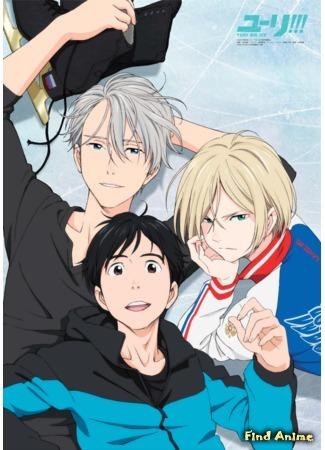 аниме Юрий на льду!!! 10.11.16