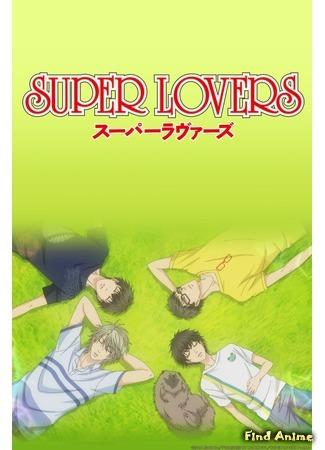 аниме Больше, чем возлюбленные (Super Lovers) 09.12.16