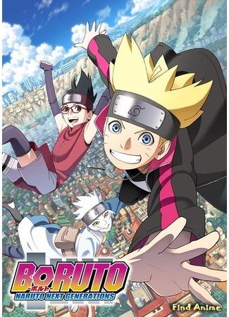 аниме Боруто: Новое поколение Наруто (Boruto: Naruto Next Generations) 17.12.16