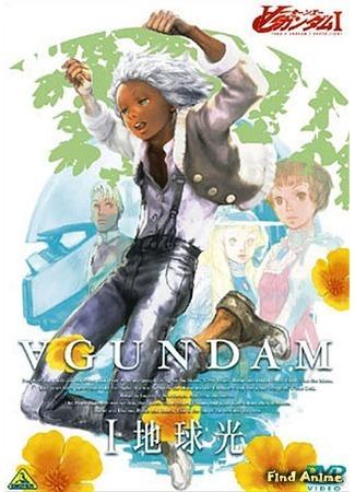 аниме Гандам: Объединение I — Свет Земли (Turn A Gundam I Movie: Earth Light: Turn A Gundam I: Chikyuukou) 17.12.16