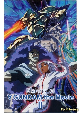 аниме Гандам: Объединение II: Лунная бабочка (Turn A Gundam II Movie: Moonlight Butterfly: ∀ Gundam II: Gekkou Chou) 21.12.16