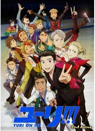 аниме Юрий на льду!!! 11.02.17