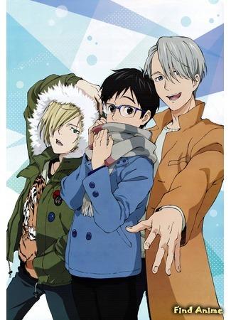 аниме Юрий на льду!!! 12.02.17