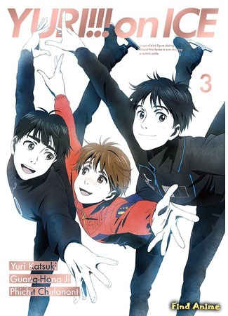 аниме Юрий на льду!!! 23.02.17