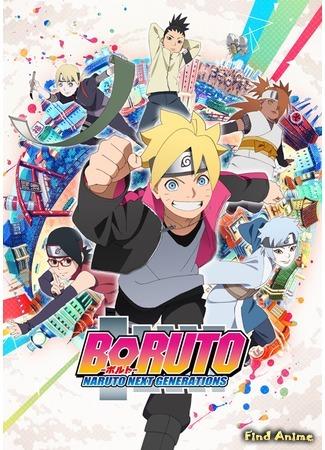 аниме Боруто: Новое поколение Наруто (Boruto: Naruto Next Generations) 27.02.17