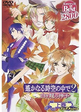 аниме В далекие времена OVA-2 : Жрица белого дракона (In a Distant Time 2: Priestess of the White Dragon) 11.03.17