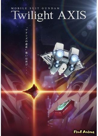 аниме Мобильный воин Гандам: Сумеречный Аксис 24.03.17