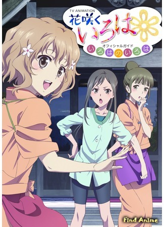 аниме Азбука цветов (Hanasaku Iroha: Blossoms for Tomorrow: Hana-Saku Iroha) 14.05.17