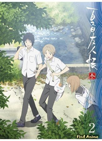 аниме Тетрадь дружбы Нацумэ 3 16.05.17