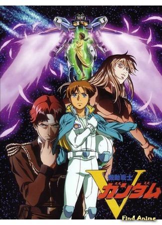 аниме Мобильный воин ГАНДАМ Виктория (Mobile Suit Victory Gundam) 20.05.17