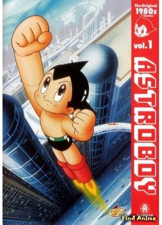 аниме Астробой [ТВ-2] (Astro Boy (1980): Tetsuwan Atom (1980)) 09.06.17