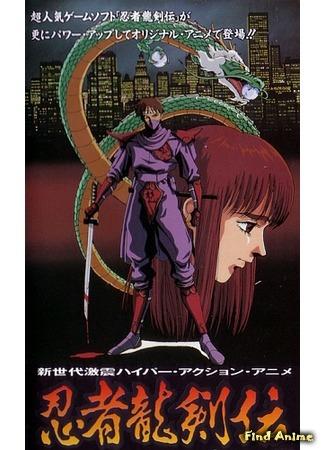 аниме Легенда о ниндзе Рюкэне (Ninja Ryukenden) 26.06.17