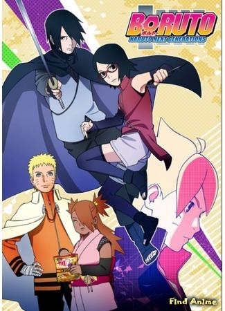 аниме Боруто: Новое поколение Наруто (Boruto: Naruto Next Generations) 13.07.17