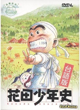 аниме История юного Ханады (Hanada Shounen-shi) 15.07.17