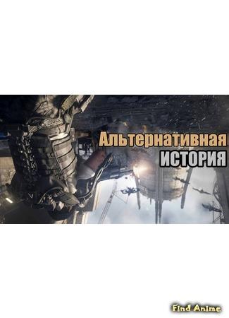 Альтернативная история 20.07.17