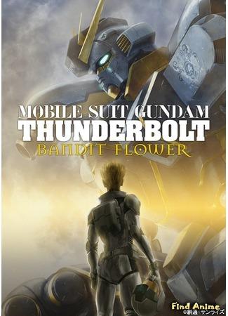 аниме Мобильный воин Гандам: Грозовой сектор - Бандитский цветок 07.10.17