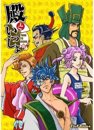 аниме Вместе с господином OVA (Tono to Issho) 24.10.17