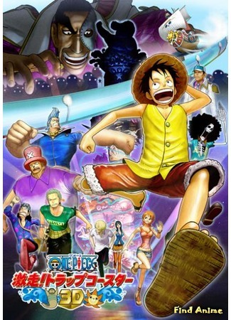 аниме Ван-Пис 3D 06.11.17