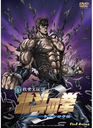 аниме Кулак Северной Звезды - Фильм (2008) (Fist of the North Star: Legend of Kenshiro: Shin Kyuseishu Densetsu Hokuto no Ken Zero: Kenshiro-den) 23.11.17
