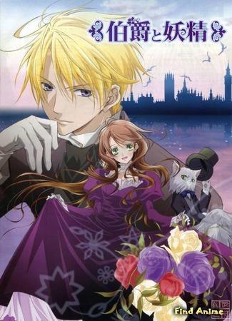 аниме Граф и Фея (Count and Fairy: Hakushaku to Yousei) 03.02.18