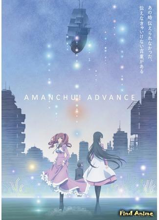 аниме Амантю! 2 (Amanchu! Advance) 09.05.18
