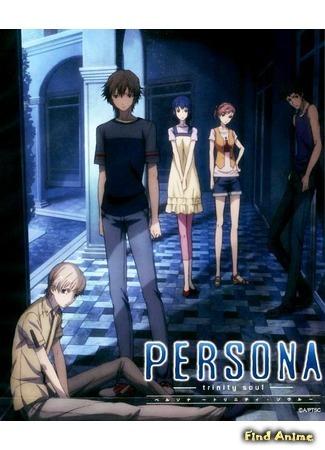 аниме Персона: Душа троицы (Persona: trinity soul) 17.06.18