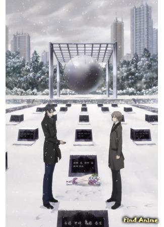 аниме Персона: Душа троицы (Persona: trinity soul) 24.06.18