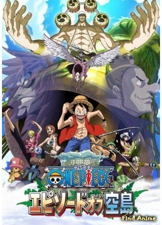 аниме Ван-Пис: Эпизод Небесного Острова (One Piece: Episode of Skypiea: One Piece: Episode of Sorajima) 16.09.18