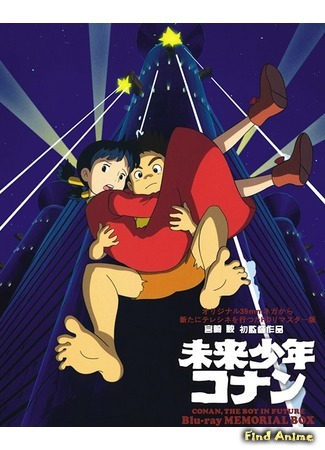 аниме Конан - мальчик из будущего (Conan, The Boy in Future: Mirai Shounen Conan) 22.09.18