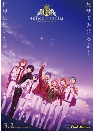 аниме Король призмы: Семь сияющих звёзд (King of Prism: Shiny Seven Stars) 30.10.18