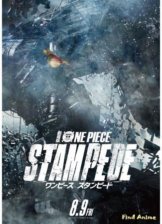 аниме Ван-Пис [Фильм 14]: Паническое бегство 15.12.18