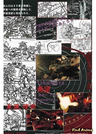 аниме Гандам: Миссия Возрождения (Gundam: Mission To The Rise) 16.12.18