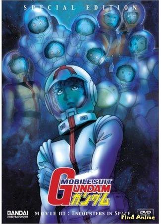 аниме Мобильный воин Гандам: Фильм третий - Столкновения в космосе 23.12.18