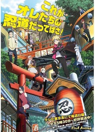 аниме Боруто: Новое поколение Наруто (Boruto: Naruto Next Generations) 24.12.18