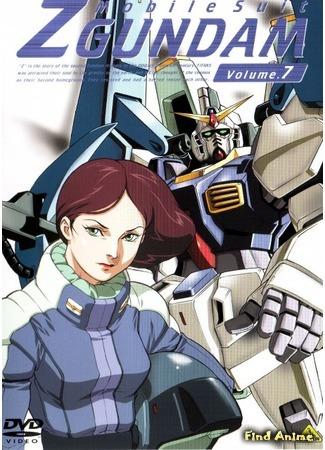 аниме Мобильный воин Зета ГАНДАМ (Mobile Suit Zeta Gundam: Kidou Senshi Z Gundam) 24.12.18