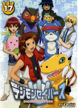 аниме Спасатели дигимонов: Последняя битва (Digimon Savers Special: Agumon! Gaomon! Lalamon! Explosion! The Last Battle Off-screen: Digimon Savers: Agumon! Gaomon! Lalamon! Bakuretsu! Jougai Last Battle!) 26.12.18