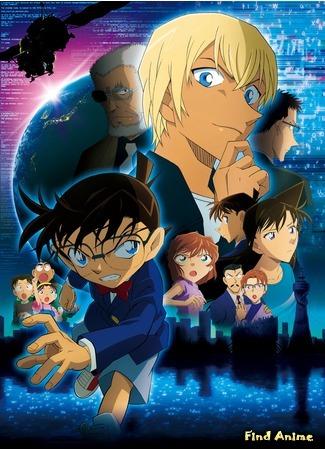 аниме Детектив Конан (фильм 22): Палач Зеро (Detective Conan Movie 22: Zero The Enforcer: Meitantei Conan: Zero no Shikkounin) 06.04.19