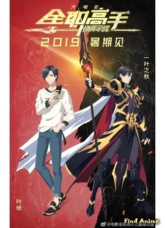 аниме Аватар короля: Вершина славы (The King's Avatar: Peak Glory: Quan Zhi Gao Shou: Zhi Dianfeng Rongyao) 30.04.19