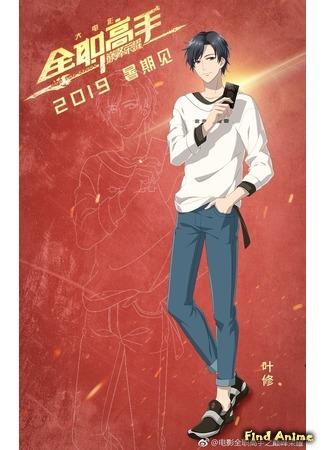 аниме Аватар короля: Вершина славы (The King's Avatar: Peak Glory: Quan Zhi Gao Shou: Zhi Dianfeng Rongyao) 02.05.19