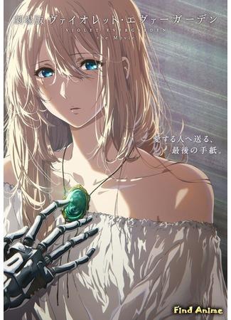 аниме Вайолет Эвергарден (фильм) (Gekijouban Violet Evergarden) 09.05.19