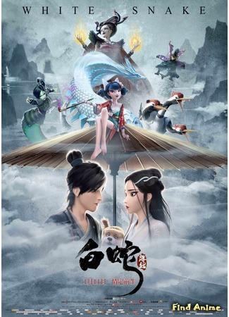 аниме Белая Змея: Происхождение (White Snake: Bai She: Yuan Qi) 15.05.19