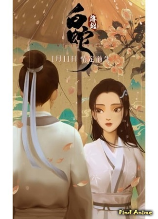 аниме Белая Змея: Происхождение (White Snake: Bai She: Yuan Qi) 21.05.19