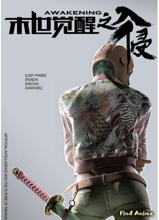 аниме Пробуждение последних дней (The Invasion of Awakening: Moshi Juexing Zhi Ruqin) 18.06.19
