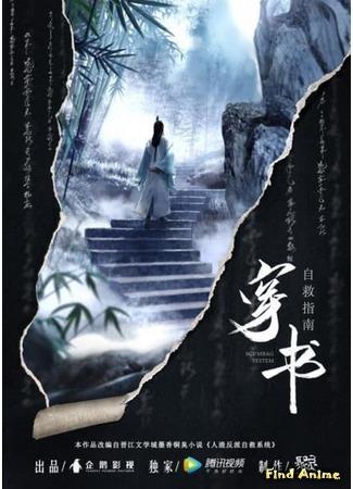 аниме Система «спаси-себя-сам» для главного злодея (Scumbag System: Chuan Shu Zijiu Zhinan) 24.06.19