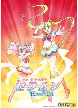 аниме Красавица-воин Сейлор Мун: Вечность (Pretty Guardians Sailor Moon Eternal the Movie: Gekijouban Bishoujo Senshi Sailor Moon Eternal) 30.06.19