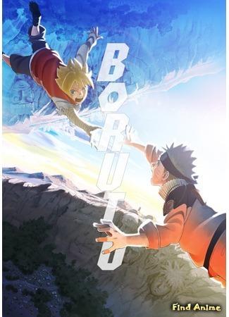 аниме Боруто: Новое поколение Наруто (Boruto: Naruto Next Generations) 21.09.19