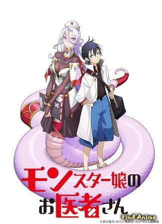 аниме Доктор для девушек-монстров (Monster Girl Doctor: Monster Musume no Oisha-san) 15.11.19