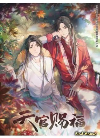 аниме Благословение небожителей (Heaven Officials' Blessing: Tian Guan Ci Fu) 17.11.19