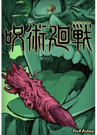 аниме Магическая битва (Sorcery Fight: Jujutsu Kaisen) 21.12.19